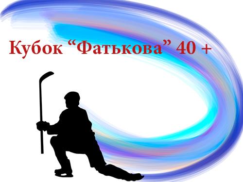 Турнир среди Ветеранов «Кубок С. Фатькова»