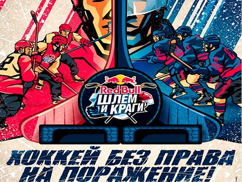 Стартует всероссийский хоккейный турнир Red Bull Шлем и Краги 2019