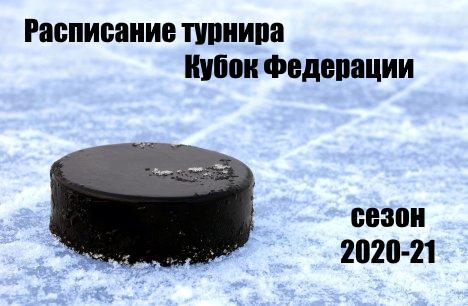 Актуальное расписание для турнира кубок Федерации